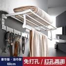 太空鋁浴室毛巾架免打孔廁所衛生間浴巾架置物架壁掛五金衛浴套裝