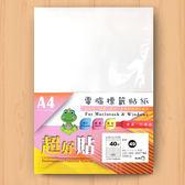 多功能A4電腦標籤貼紙 規格105*14.85mm*40格/份 (噴墨、雷射印表機專用) 每本100份