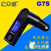 車載mp3藍牙播放器G7S多功能汽車mp3電壓顯示循環播放音效模式-奇幻樂園