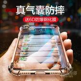 Q果蘋果iPhone8手機殼7Plus套8透明硅膠女男防摔八iPhone7軟殼7P超薄i8全包 自由角落