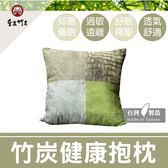 【皇家竹炭】竹炭健康抱枕 ★含純炭顆粒~台灣製造~專櫃精品