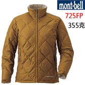 Mont-bell  725FILL 高保暖 輕鵝絨 羽絨外套 女~ 駱黃 (1101347) ~★買就送保暖圍巾★