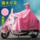 遇水開花電動車雨衣單人騎行成人摩托車男女韓國時尚帽電瓶車雨披 最後幾天!