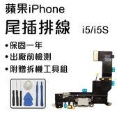 【coni shop】iPhone5/5s 尾插排線 維修零件 拆機零件 耳機插孔 充電孔 尾插 門市現場更換 DIY