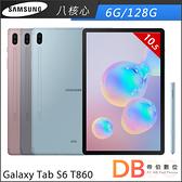 Samsung Galaxy Tab S6 10.5 Wi-Fi T860 八核 64G(六期零利率)-送原廠鍵盤皮套+保貼