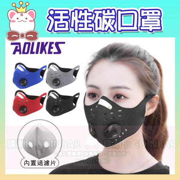 AOLIKES 騎行面罩口罩 防霧霾pm2.5活性炭面罩MZ-2201 防塵防風保暖 機車騎士必備(購潮8)