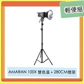 APUTURE 愛圖仕 AMARAN 100X 雙色溫 LED燈 + 280CM 燈架 輕便組