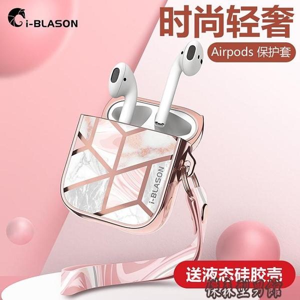 i-Blason airpods保護套airpods2硅膠airpods pro二代三盒蘋果無線耳機磨砂軟硬殼 傑森型男館