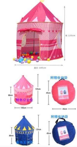 兒童帳篷 玩具屋 公主王子城堡 印第安小屋 遊戲房 兒童遊戲屋 趣味帳篷  生日 交換 禮物 【PT102】