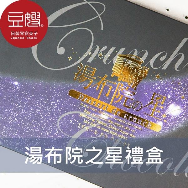 【豆嫂】日本零食 若尾製菓 湯布院之星 巧克力餅乾禮盒(300g)