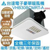 台達電子豪華300暖風機(韻律風門) 遙控220V VHB30BCMRT-A
