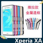 SONY Xperia XA F3115 推拉式金屬邊框 後蓋簍空 免螺絲款 保護框 保護套 手機套 手機殼