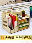 辦公室用品桌面收納盒書立書架文件夾文具學生宿舍神器置物抽紙巾LX 限時熱賣