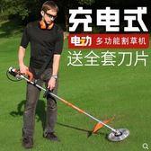 割草機電動割草機充電式小型打草機除草機背負式園林家用多 收割灌機MKS 夢藝家