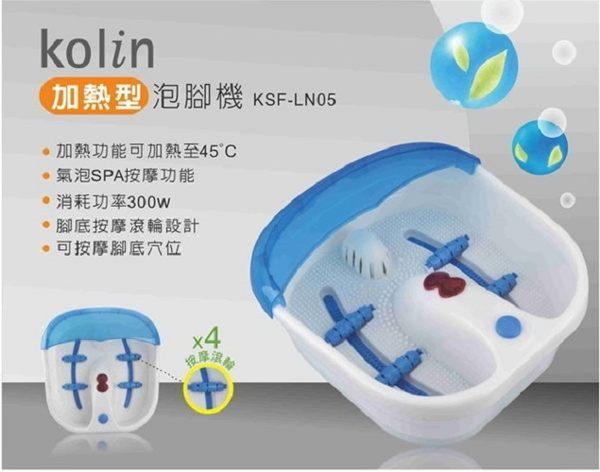 【Kolin歌林】氣泡滾輪SPA加熱型泡腳機(KSF-LN05)
