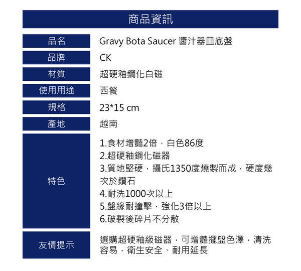 【CK】Gravy Bota Saucer 醬汁器皿底盤 (6入)