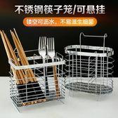 家用廚房掛式餐具勺子收納盒瀝水架不銹鋼筷子筒【3c玩家】