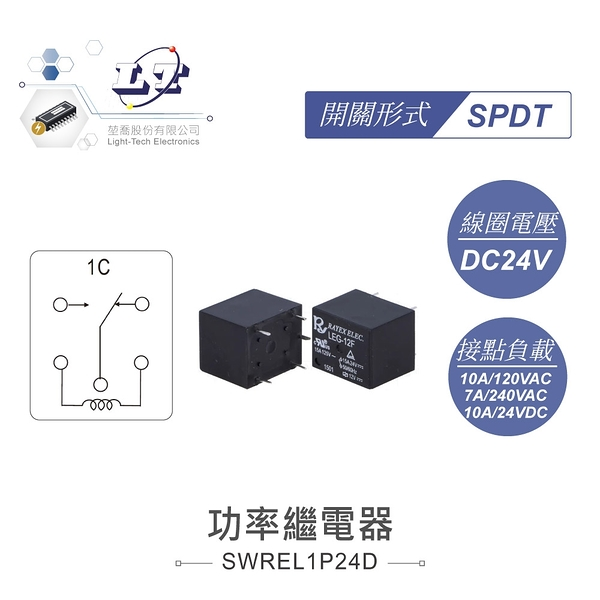 『堃喬』功率繼電器 DC24V LEG-24 SPDT 接點負載10A/120VAC『堃邑Oget』