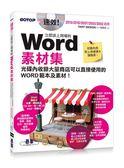 (二手書)速效!立即派上用場的Word素材集(Word 2013/2010/2007/2003/2002適用)..