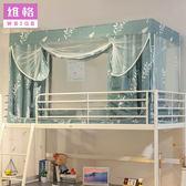 蚊帳 兩用一體式蚊帳 0.9m學生宿舍上鋪下鋪帶支架遮光床簾1.2米床女T