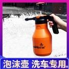 噴壺清潔專用貼膜泡沫洗車神器噴霧器噴水壺氣壓式高壓澆花手動液 快速出貨