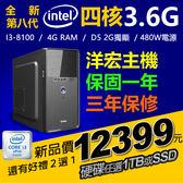 【12399元】新第八代電競順暢I3-8100四核3.6G+2G獨顯4G+SSD或1TB任選+480W電源可刷卡有保固