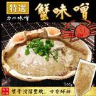 【日本原裝】松葉蟹蟹膏300g±10%/包#味增#蟹膏#螃蟹#沾醬#料理#退冰即食