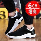 內增高鞋 韓版6cm8cm運動休閒鞋透氣系帶跑步鞋