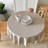 簡約現代歐式田園防水桌布酒店用品餐桌布圓桌布布藝餐廳圓形家用 居樂坊生活館