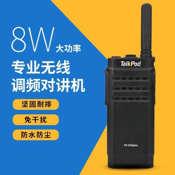 專業對講機手台民用8W對講器