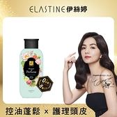 Elastine伊絲婷 島嶼花園奢華香水洗髮精200ml-淨化控油款