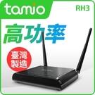 台灣製造 tamio RH3-WiFi大...