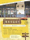 (二手書)原來有這站?沿著神隱鐵道,開往台灣無人秘境小車站