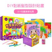 DIY手工黏紙髮型設計貼畫 兒童玩具 美勞玩具 拼貼畫 黏紙畫