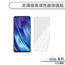 vivo X70 5G 非滿版高清亮面保護貼 保護膜 螢幕貼 螢幕保護貼 軟膜 不碎邊