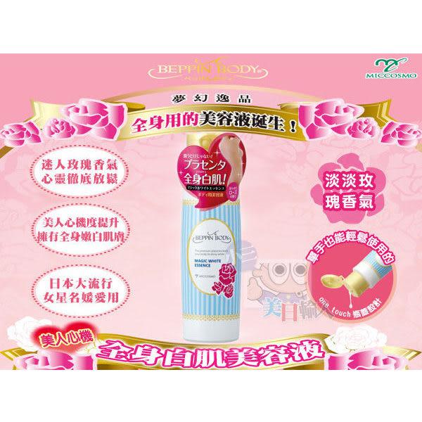 日本COSMO 美人心機 全身白肌美容液200ml【小三美日】