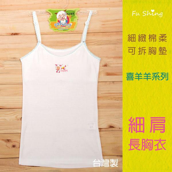 【福星】喜羊羊長版小可愛細肩少女成長生胸衣 / 台灣製 / 5件任搭 / 6675