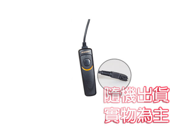 RS-S1 專用副廠電子快門線 FOR SONY