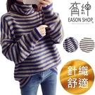 EASON SHOP(GW8581)韓版慵懶風撞色橫條紋加厚落肩寬鬆可反摺高領套頭針織衫毛衣T恤女上衣服內搭