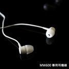 ▼SONY MW600 專用 藍芽耳機線...