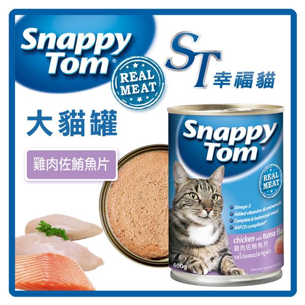 【力奇】ST幸福貓 大貓罐(雞肉底)-雞肉佐鮪魚片400g  8罐內可超取 (C002D31)