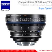 EGE 一番購】【客訂】Zeiss CP.2 85mm/T1.5 Super Speed 電影鏡頭【公司貨】