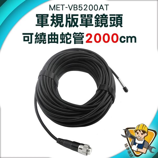 【精準儀錶】工業內視鏡蛇管 MET-VB5200AT 可繞曲朔型蛇管 探照鏡 工業胃鏡 攝影器材 20米蛇管