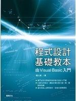 二手書博民逛書店 《程式設計基礎教本-由 Visual Basic 入門》 R2Y ISBN:9866432130│楊士鋒