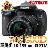 【24期0利率】平輸貨 CANON EOS 800D + 18-135mm IS STM 保固一年 W
