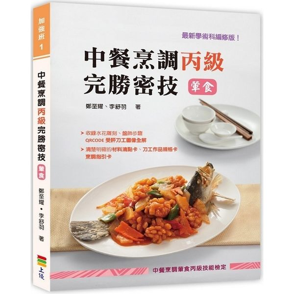 中餐烹調丙級完勝密技(葷食)
