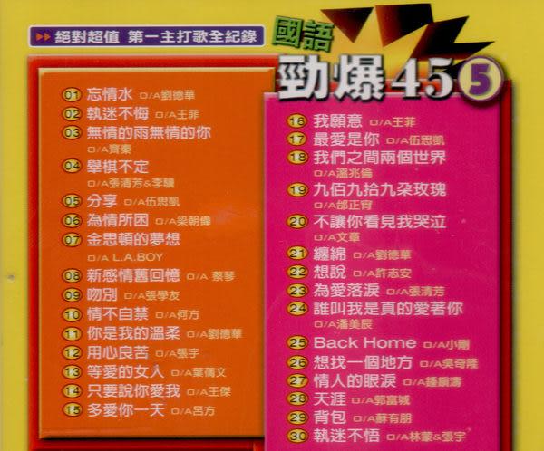 國語勁爆 45 第五輯 CD (音樂影片購)