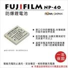 ROWA 樂華 FOR FUJIFILM 富士 NP-40 防爆鋰電池 副廠原廠充可用 F710 F810 F811