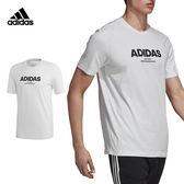 Adidas Essentials Tee 男 白 運動短袖 上衣 短T 棉T 愛迪達 柔軟 舒適 圓領 短袖 CY6311