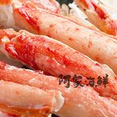 智利熟凍帝王蟹腳切盤 500g±10%/包#真材實料#飽滿Q彈#蟹腳#火鍋#清蒸#肉質鮮甜#帝王蟹